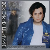 Filipp Kirkorov - Валентинов день artwork