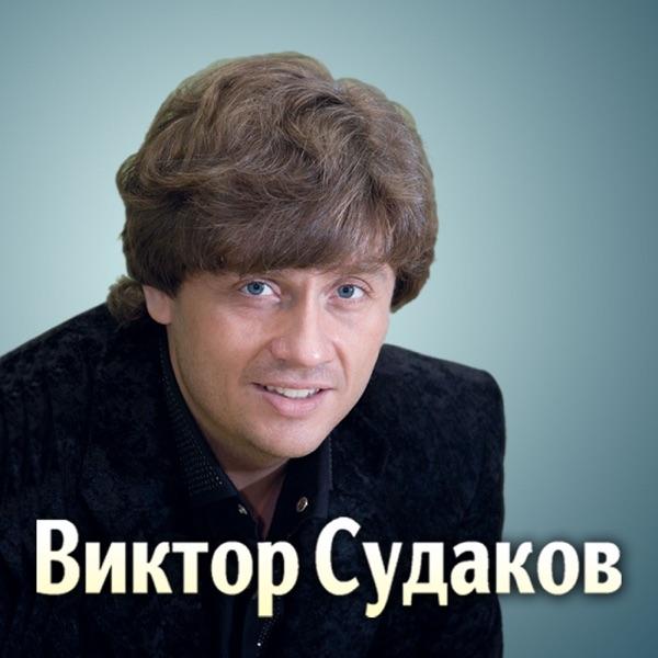 New Life Church: Виктор Судаков