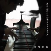 Baby, God Bless You (アルバム《あなたのためのサウンドトラック》 Version)/清塚信也ジャケット画像