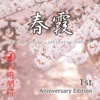 Japanese Spring Haze -1st Anniversary Edithion- - Single