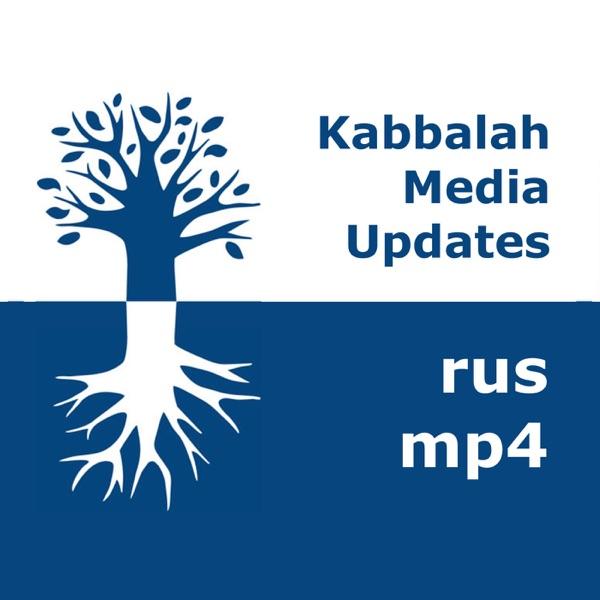 Каббала: материалы | kbb_rus_mp4