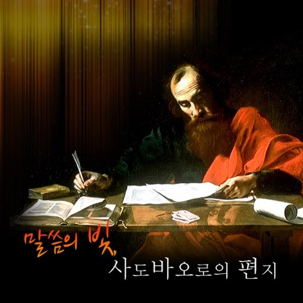 cpbcfm 말씀의 빛 사도바오로의 편지