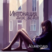 Интонация & Artik & Asti - Меланхолия обложка