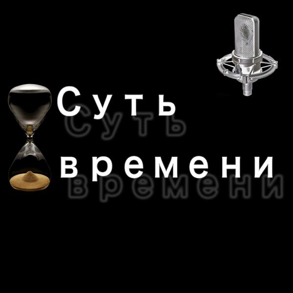 Суть времени - антишоу (аудио версия) Сергея Кургиняна