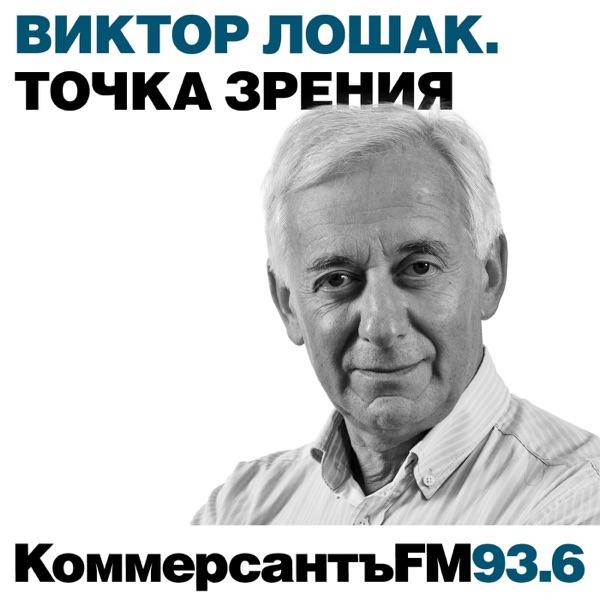 """""""Коммерсантъ FM"""". Точка зрения: Виктор Лошак"""