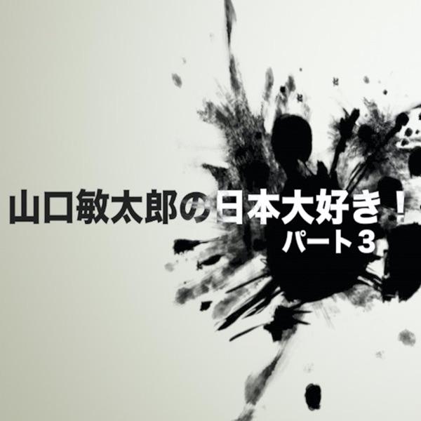 ラジオ「山口敏太郎の日本大好き」パート3