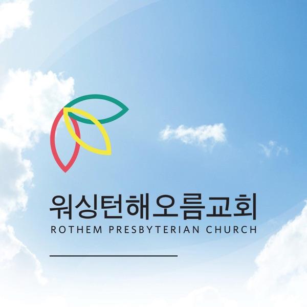 워싱턴해오름교회 설교 — 최순철 목사