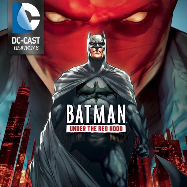 DC-CAST - экранизации комиксов DC