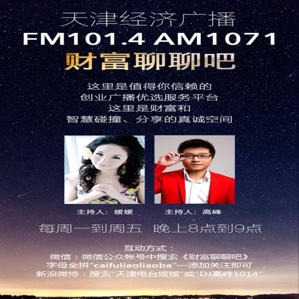 天津经济广播FM101.4 财富聊聊吧