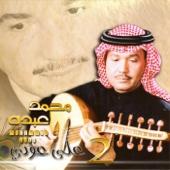 Ala Odee 2 - Mohammad Abdu