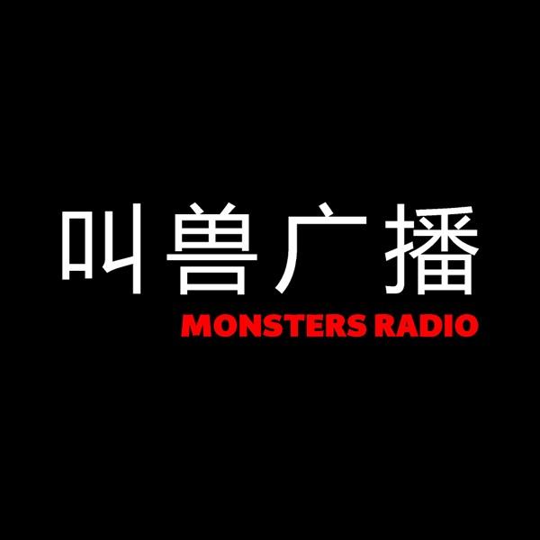 叫兽广播 Monsters Radio