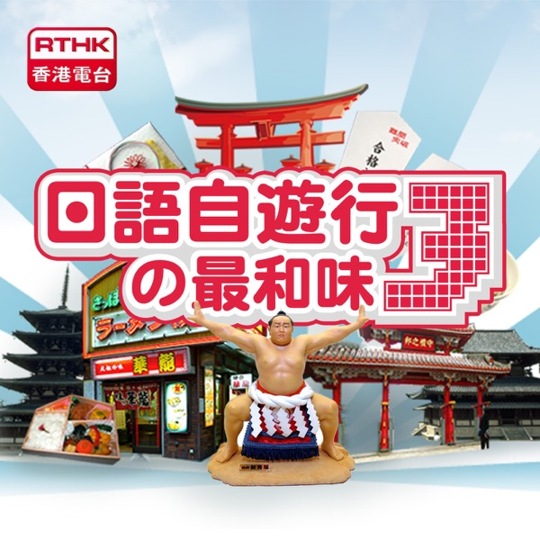 香港電台︰日語自遊行(3)最和味