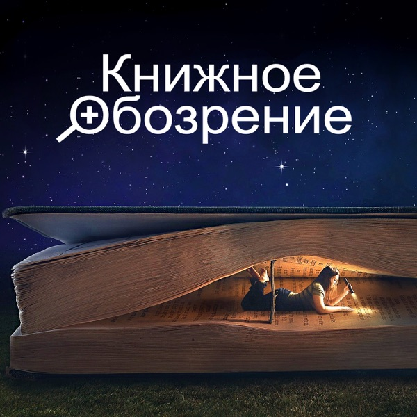 Книжное обозрение