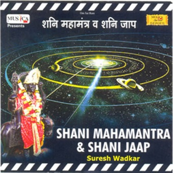 Shani Mahamantra & Shani Jaap – Suresh Wadkar