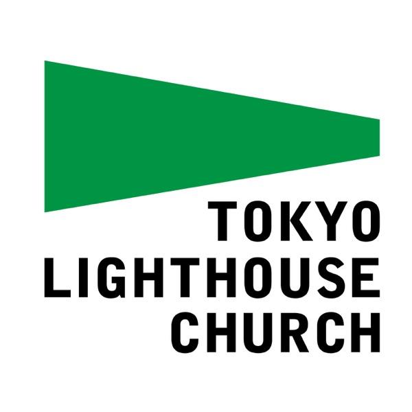 東京ライトハウスチャーチ 礼拝メッセージ