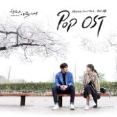 함부로 애틋하게 Uncontrollably Fond (Origianl Television Soundtrack), Pt. 14 - EP