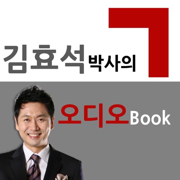 김효석박사의 오디오북