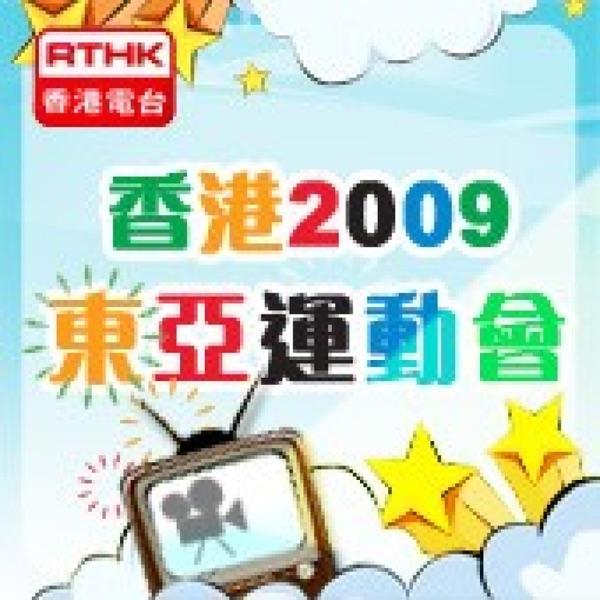 香港電台:香港2009東亞運動會(視像)
