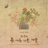 가야금 삼중주 한국의 봄, 여름, 가을, 겨울