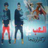 Elaab Yalaa (feat. Ortega)