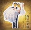 ドラマ「偽装の夫婦」オリジナル・サウンドトラック
