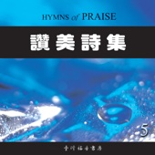 Hymns of Praise 5