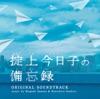 ドラマ「掟上今日子の備忘録」オリジナル・サウンドトラック
