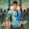 Chakravyuha (Original Motion Picture Soundtrack) - EP
