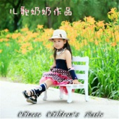 中国儿歌曲库, Vol. 62: 儿歌奶奶作品
