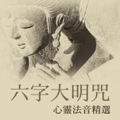 六字大明咒: 心靈法音精選