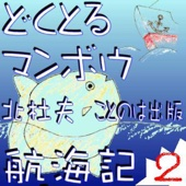 どくとるマンボウ航海記 オーディオブック版第2集