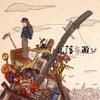 瓦落多遊び - Single