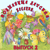 Волшебные детские песенки: Давид Тухманов, Ч. 2