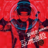 Namewee - High Pitched artwork