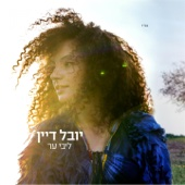 Libi Er - Yuval Dayan
