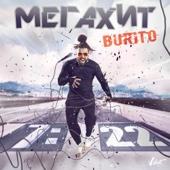 Burito - Мегахит обложка
