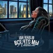 Jah Khalib - Всё что мы любим обложка