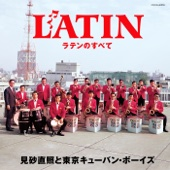 ザ・ベスト 東京キューバン・ボーイズ ラテンのすべて