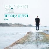 הימים עוברים - Avraham Tal