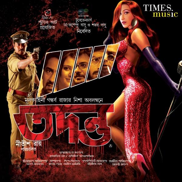 Tadanto (Original Motion Picture Soundtrack) - EP | Rupam Islam, Jojo, Jhuppa, Rick
