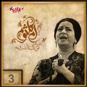 Hob Aeh (Remastered) - Umm Kulthum
