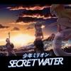 シークレット・ウォーター - EP