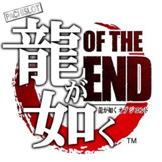 パチスロ 龍が如く OF THE END サウンド・トラック - Various Artists