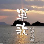 [Download] Umi Yukaba MP3