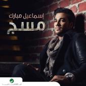 Message - Ismail Mubarak