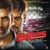 Brothers (Original Motion Picture Soundtrack) - EP