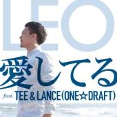 愛してる (feat. TEE,LANCE(ONE☆DRAFT)
