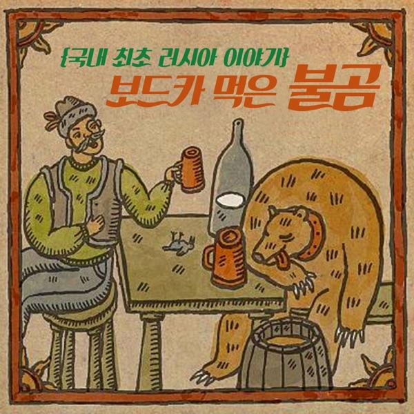 [러시아 전문 방송] 보드카 먹은 불곰
