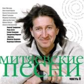 Митяевские песни, Ч. 2