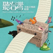 Hearing Taiwan! Hand Cranked Sounds of Taiwan Collection